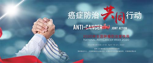 第26个全国肿瘤防治宣传周癌症防治共同行动