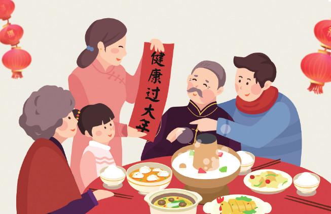 新春佳节健康过年